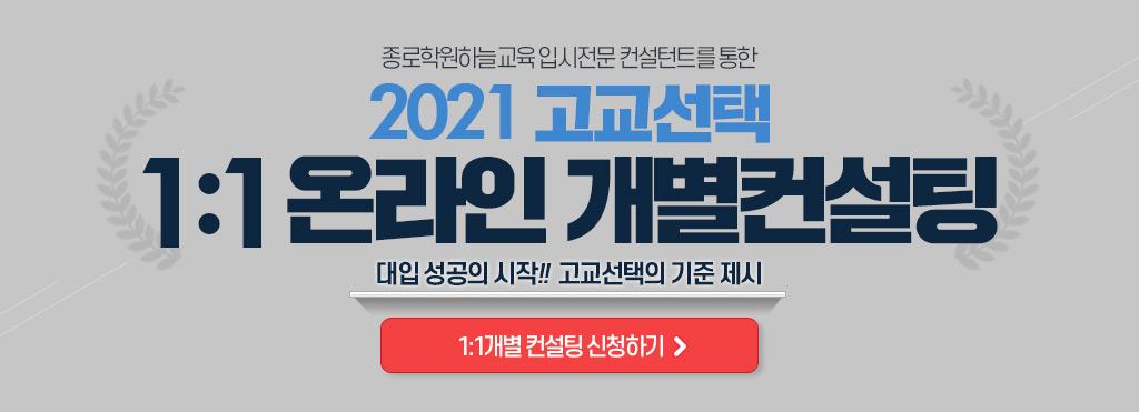 2021 고교선택 1:1 온라인 개별 컨설팅